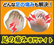 足の痛み専門サイト