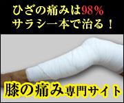 膝の痛み専門サイト