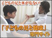 子供の足と健康サイト